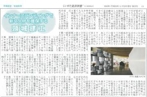 20180410_にいがた経済新聞10面_青山リニューアル