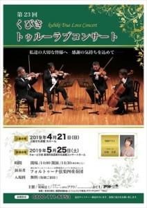 0206修正_第23回コンサート-1_R