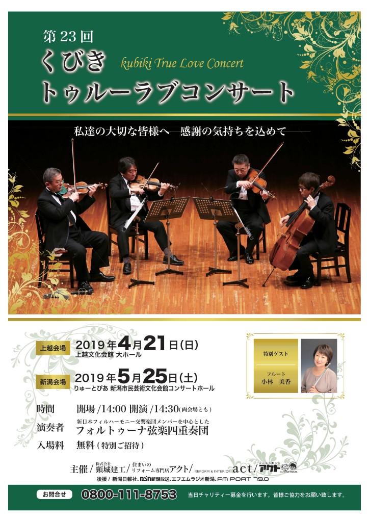 0206修正_第23回コンサート-1