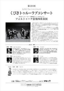 0206修正_第23回コンサート-2_R