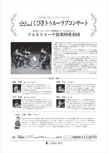 22回_コンサート_チラシ_改定-2