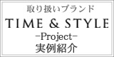 TIME&STYLE実例紹介