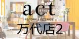 act万代店2