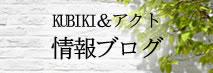 頸城建工&アクトの情報ブログ!